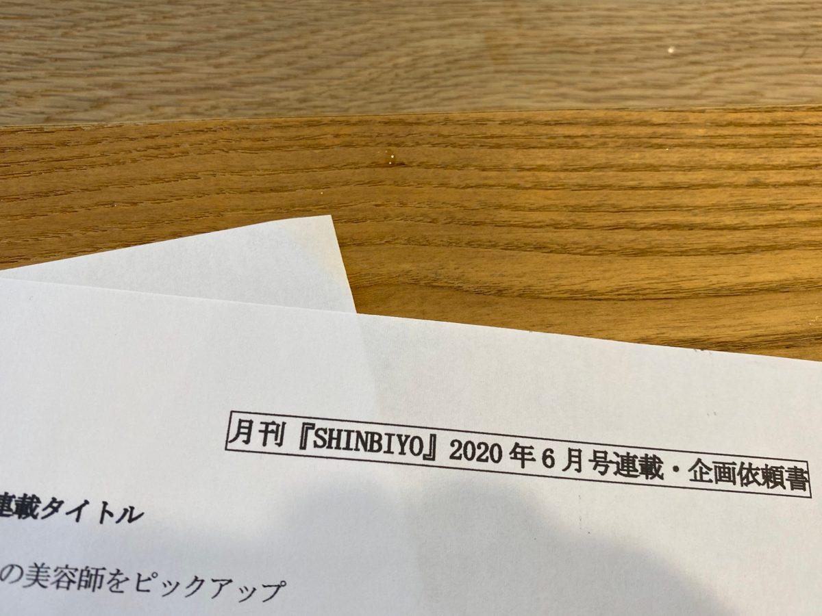 SHINBIYOさんに取材をしていただきました。