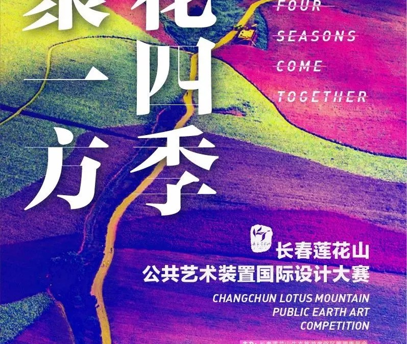 Architecture Design Competitions: Changchun Lotus Mountain Public Earth Art Competition