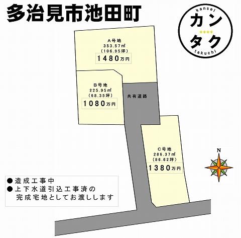 最新土地情報! 多治見市池田町にて3区画分譲致します! 多治見駅まで徒歩圏内の立地です!