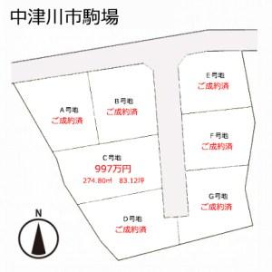 【残り1区画】中津川市駒場青木の土地|7区画分譲地|建築条件付き売地