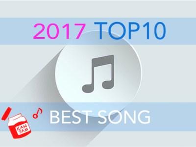 2017年名曲ランキングTOP10