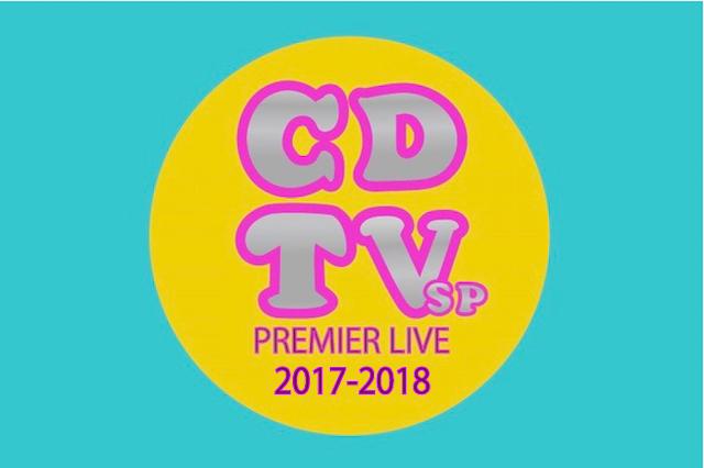 2017CDTVみんなが歌ったカラオケランキングTOP20