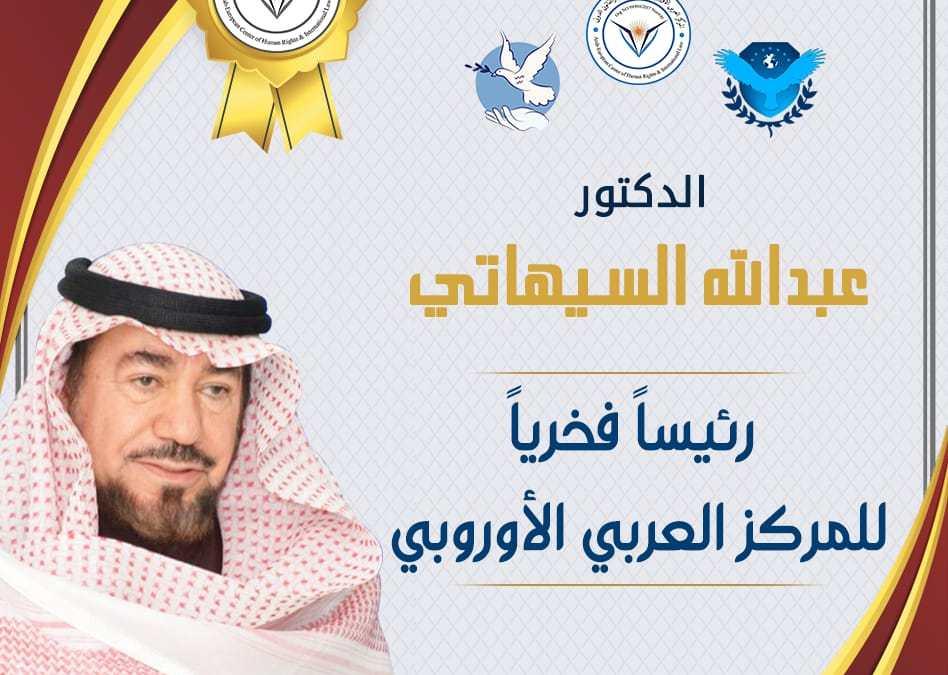 تنصب السيهاتي رئيساً فخريا للمركز العربي الأوروبي .
