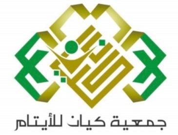 """""""كيان"""" توقع اتفاقية تعاون مع الشبكة السعودية للمسؤولية الاجتماعية لدعم جهود الجمعية في خدمة وتمكين الأيتام من جميع الجوانب"""