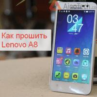 Как прошить Lenovo A8 (A806, A808T)