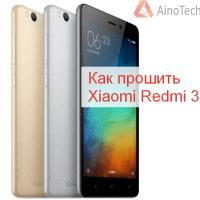 Как прошить Xiaomi Redmi 3?