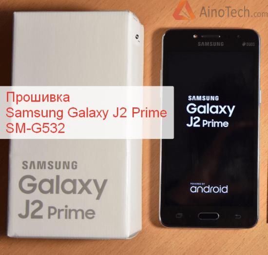 Прошивка, Samsung, Galaxy, J2 Prime, SM-G532, firmware