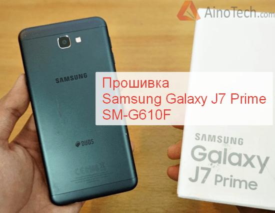 Прошивка Samsung Galaxy J7 Prime SM-G610f