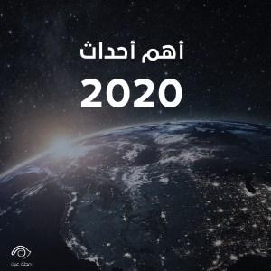 أهم أحداث 2020