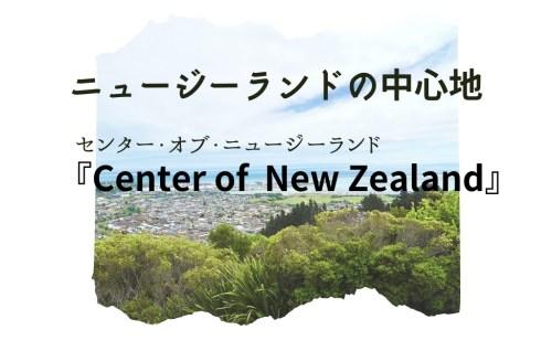 ニュージーランド中心地センターオブニュージーランド