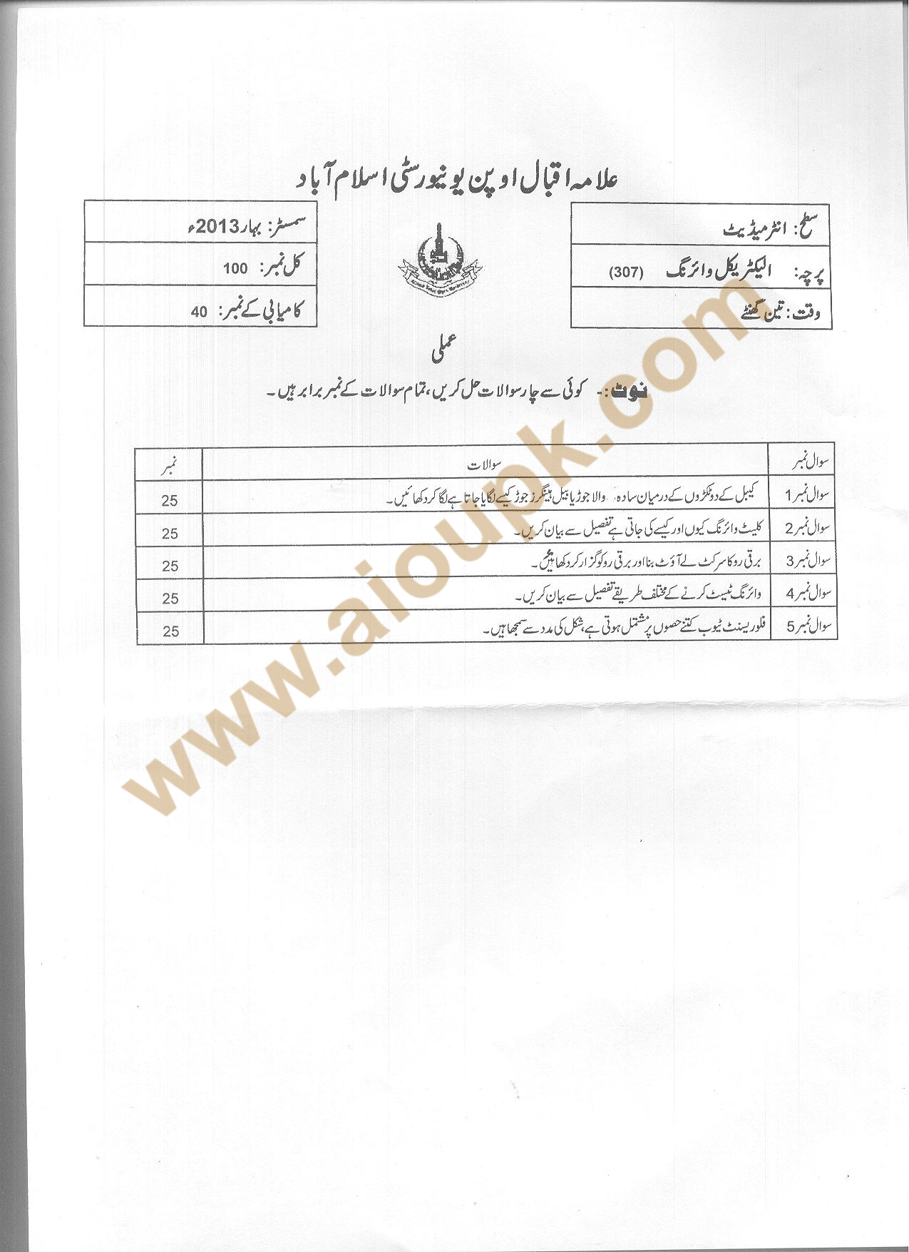 Electrical Wiring Code No 307 Aiou Old Paper