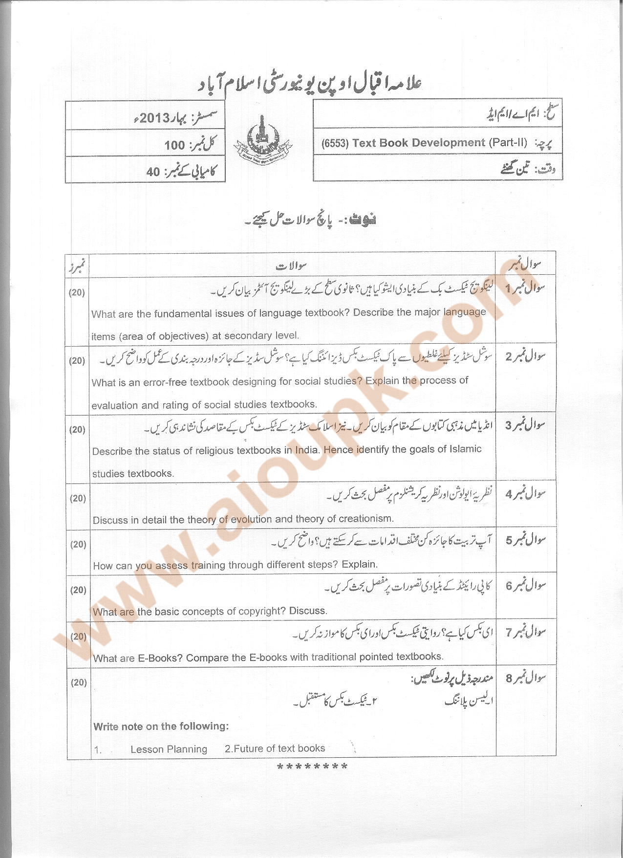 Text Book Development Part 2 Code Old Papers Of Aiou