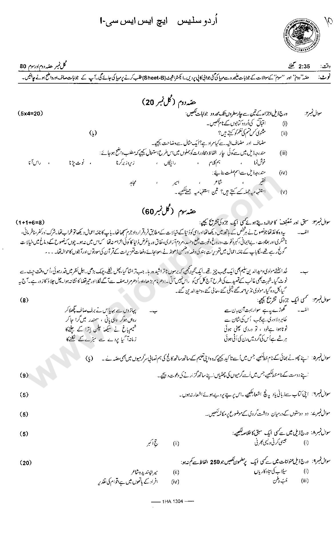 Urdu Salees Model Past Papers For Class 11th Federal Board