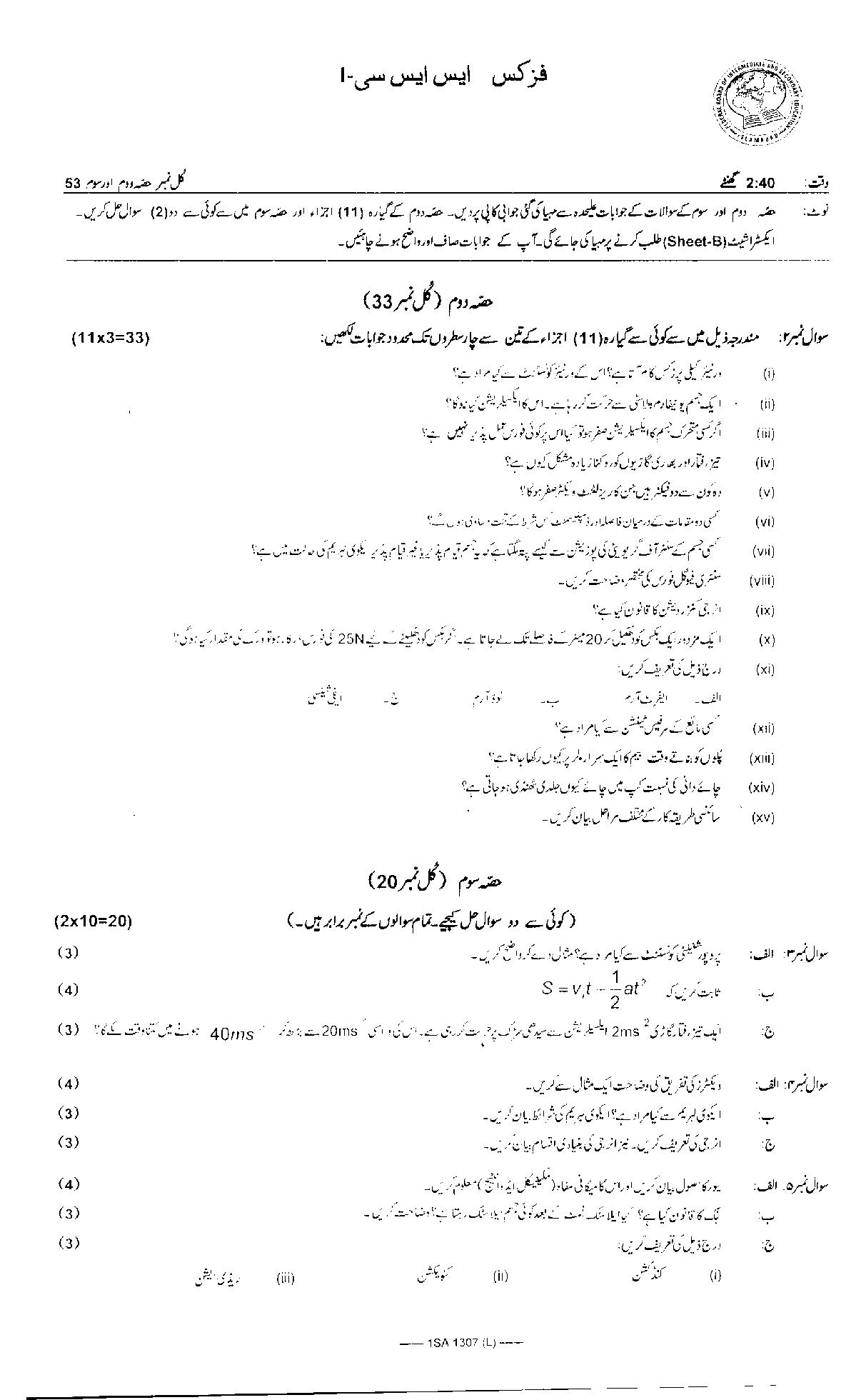 Physics Past Model Papers Of Fbise 9th Class Ssc Part 1