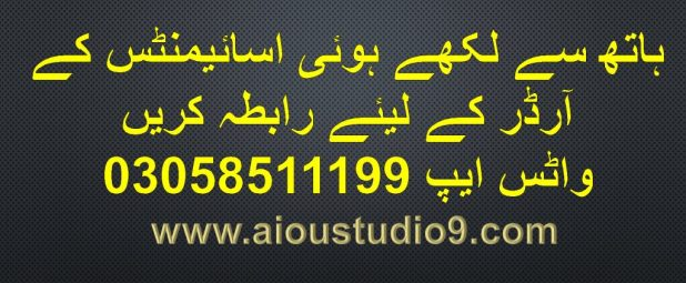 AIOU Matric Guess Papers