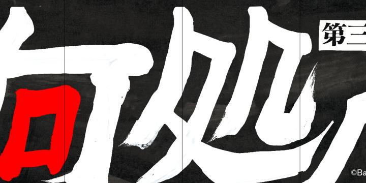 <2017.09.02>『バロン吉元 劇画着物』制作いたしました
