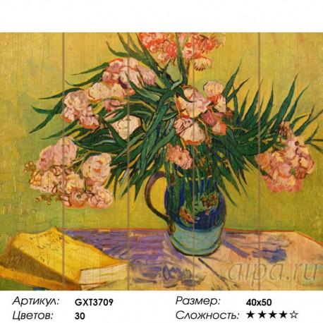 Натюрморт с олеандром. Ван Гог Картина по номерам на ...