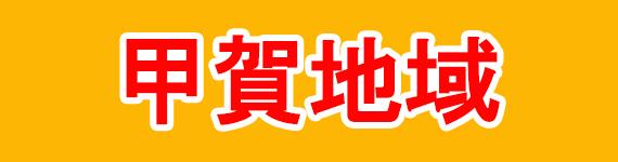 甲賀地域|神田重量金属株式会社の協力会社
