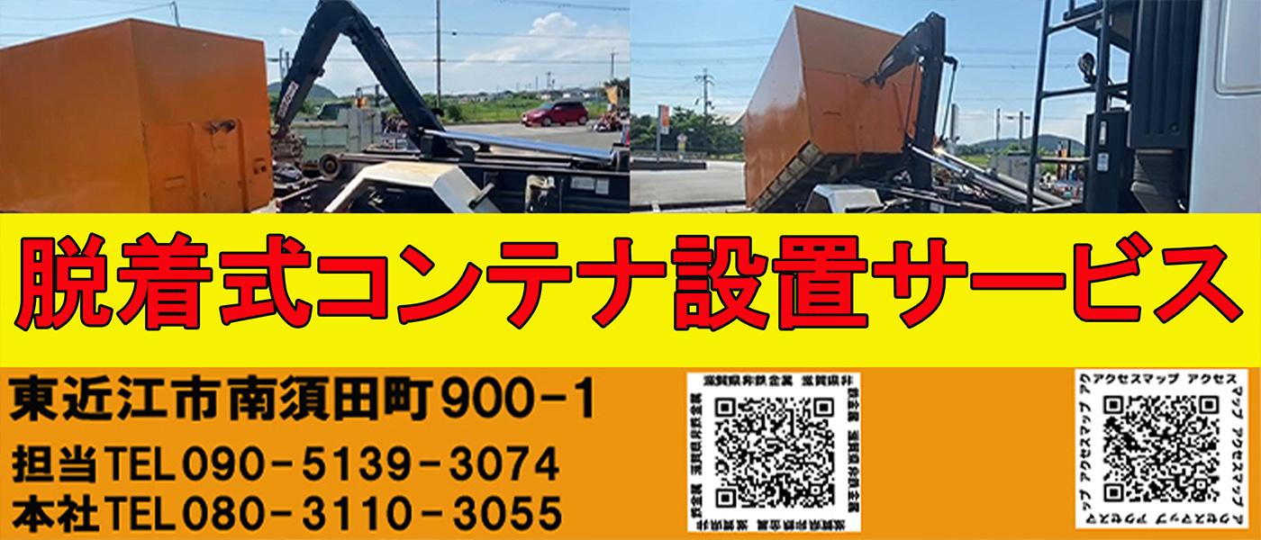 神田重量金属株式会社の脱着式コンテナ設置サービス