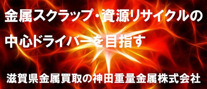 金属スクラップ業者、スクラップ買取、神田重量金属株式会社、非鉄金属リサイクルブログ