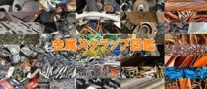属の種類を調べる、金属スクラップ図鑑、金属買取業者一覧、滋賀県非鉄金属買取の神田重量金属株式会社