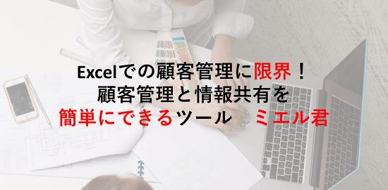 Excel 情報共有 ツール ミエル君 導入 メリット