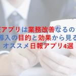 日報 業務改善 情報共有 営業報告 セルフマネジメント