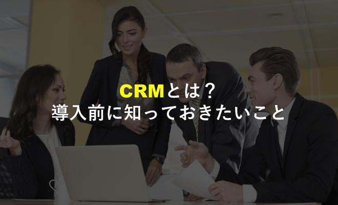 CRM 顧客管理 導入 システム