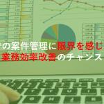 Excel 案件管理 業務効率改善 働き方改革 管理システム