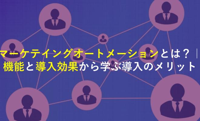 マーケティングオートメーション MA 集客 自動化 業務改善 業務効率向上
