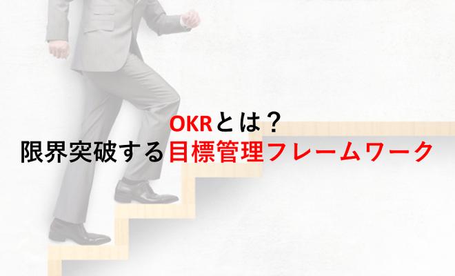 目標管理 フレームワーク OKR KPI