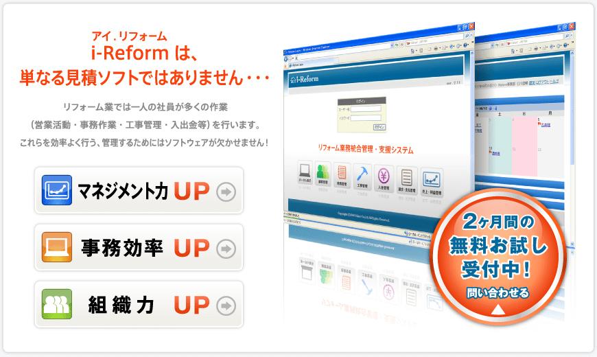 リフォーム 工務店 ソフト システム