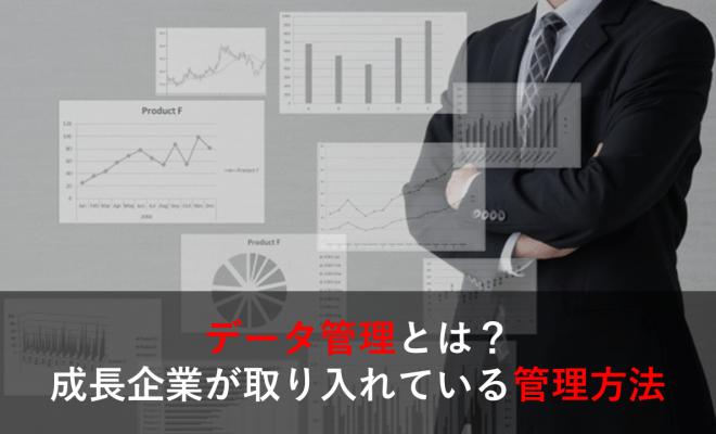 データ管理,業務効率,クラウド,システム