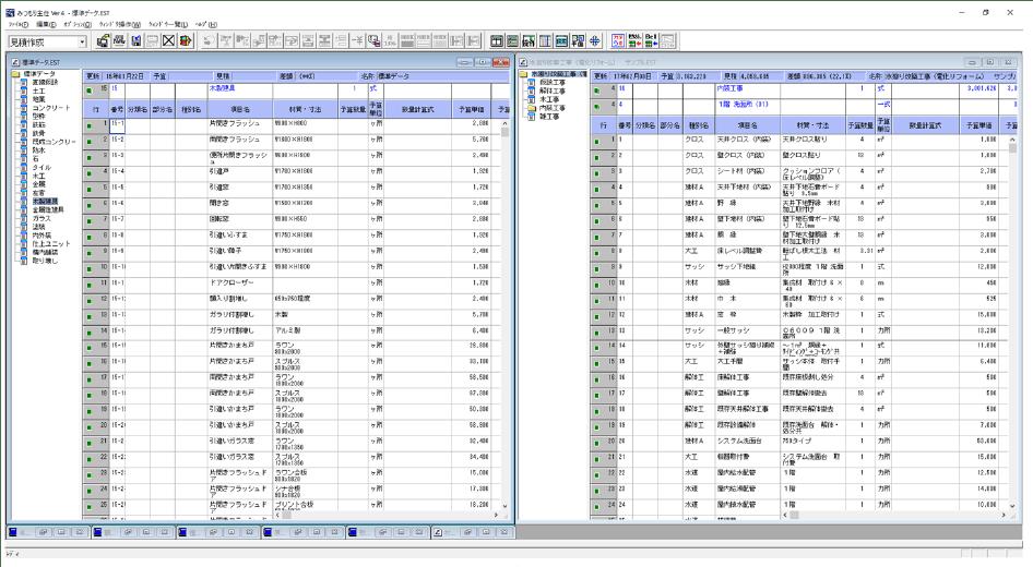見積ソフト「みつもり主任」の複数シート表示
