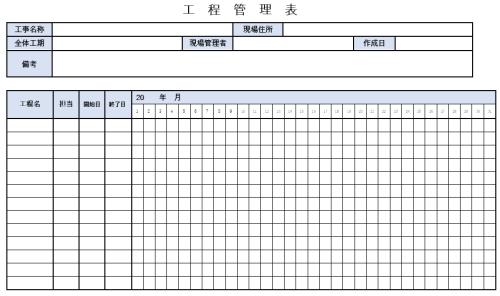 工程表 テンプレート_word