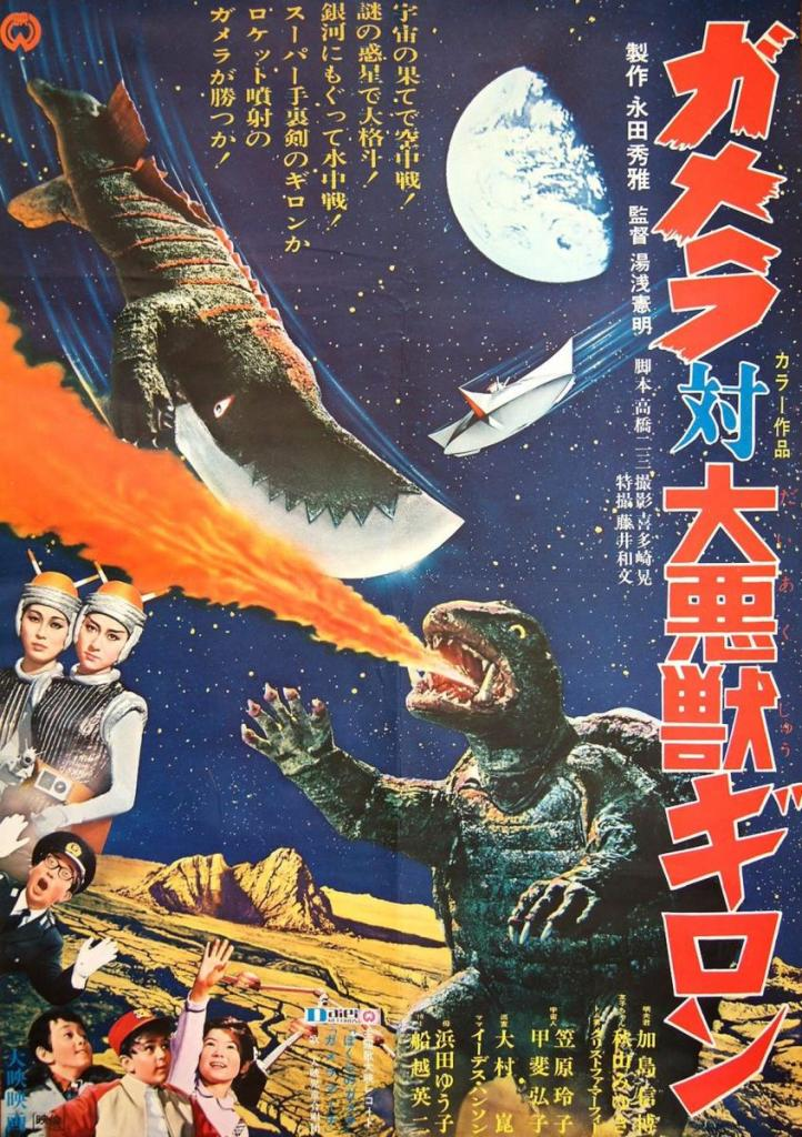 attack-of-the-monsters-gamera-vs-guiron-poster