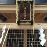 銀座にある幸稲荷神社。