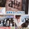 air-GINZAが「ヒルナンデス」で紹介されました。