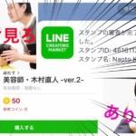 【お知らせ】「カリスマ美容師・木村直人」スタンプ第二弾キタコレ!!!