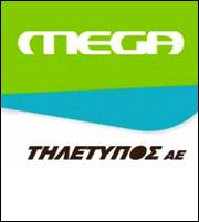Μήνυση υπουργείου Εργασίας κατά Mega για τους απλήρωτους εργαζόμενους
