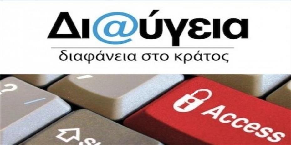Η χαμένη... Διαύγεια στη λειτουργία του ελληνικού Δημοσίου