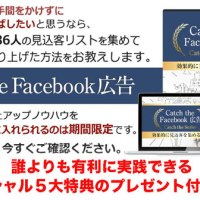 Catch the Facebook広告を130%活用する5大特典をプレゼント!