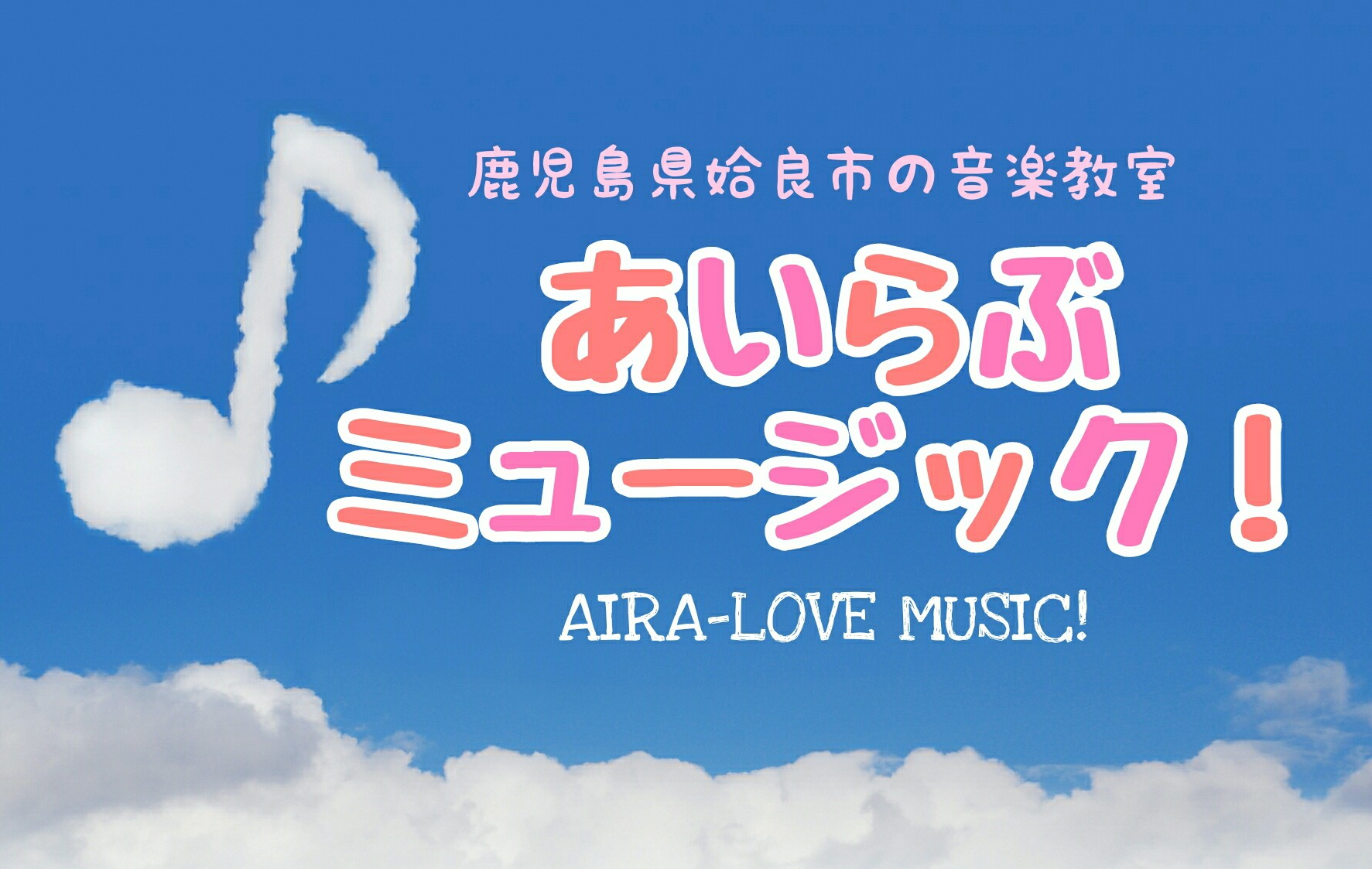 Aira Love Music!