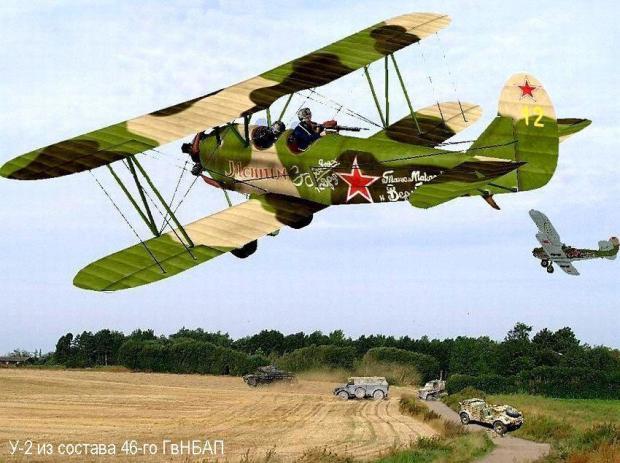 Самолёт У-2 из 46-го ГНБАП