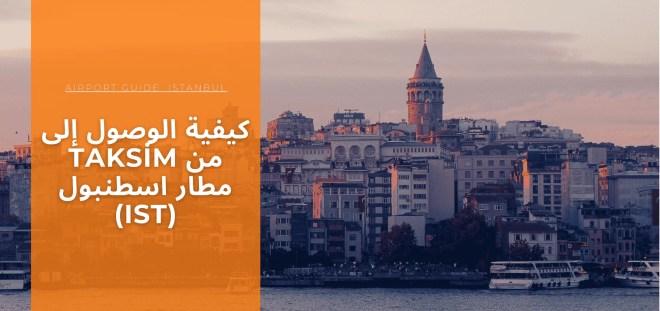 كيفية الوصول من مطار اسطنبول إلى ميدان تقسيم - (www.Airport Guide.istanbul)