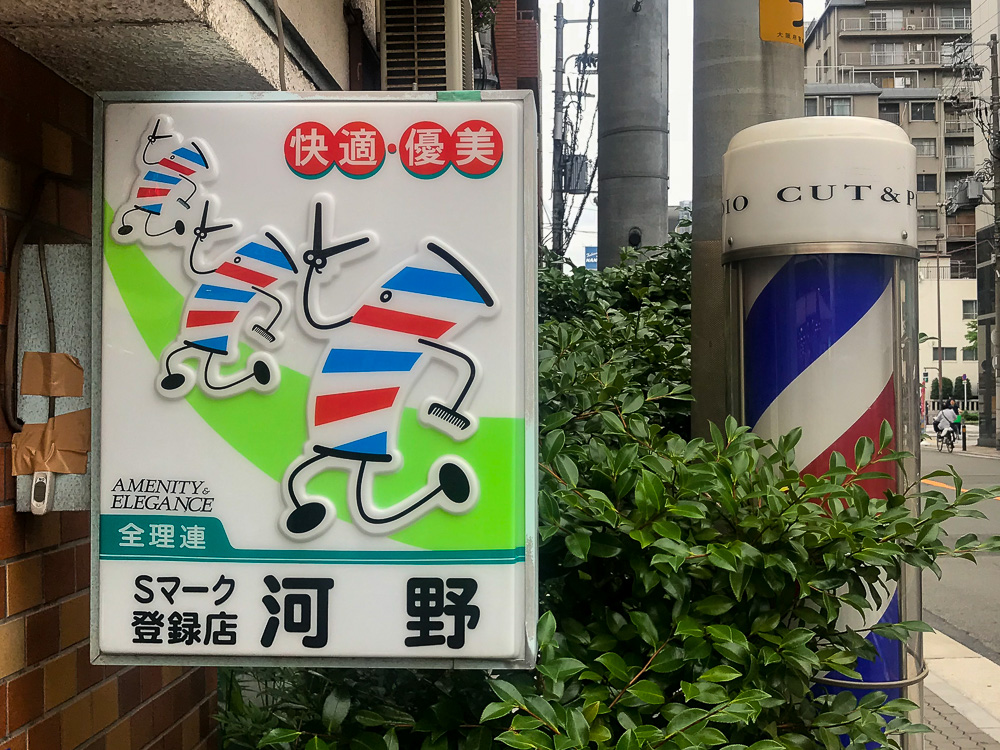 Barbershop Sign, Osaka