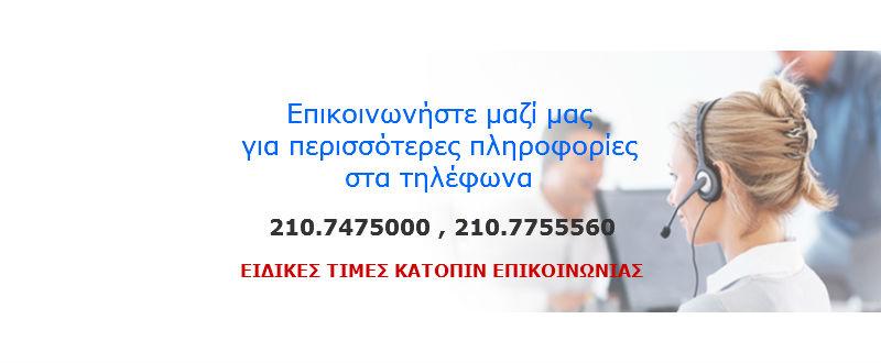 Samoilis Epikoinwnia