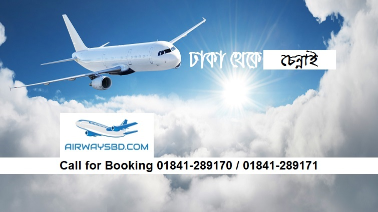 Dhaka Chennai Air Ticket Price and Flight Schedules