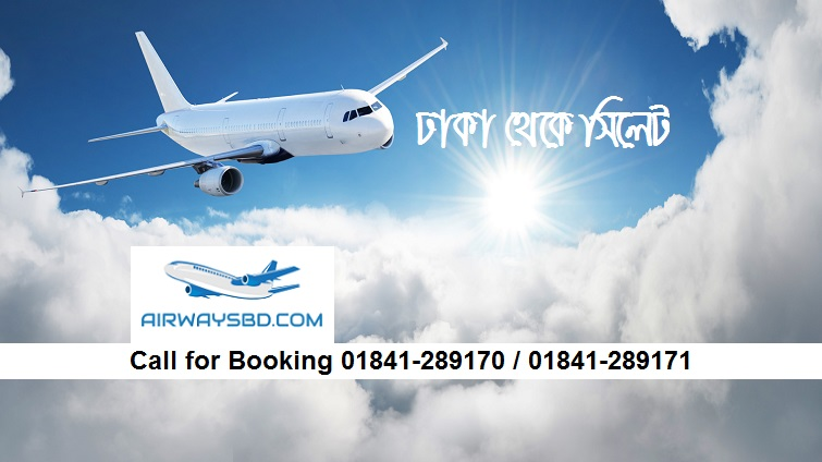 Dhaka to Sylhet Air Ticket Price and Flight Schedules
