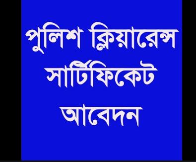 Police Clearance for Bangladeshi